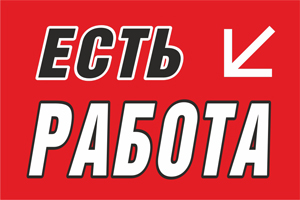 http://static.biznes-gazeta.ru/db.biznes-gazeta.ru//images/Rabota-1(1)(1)(1)(1).jpg